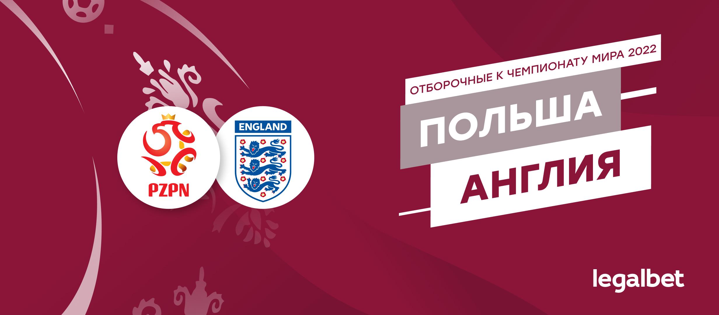 Польша — Англия: ставки и коэффициенты на матч