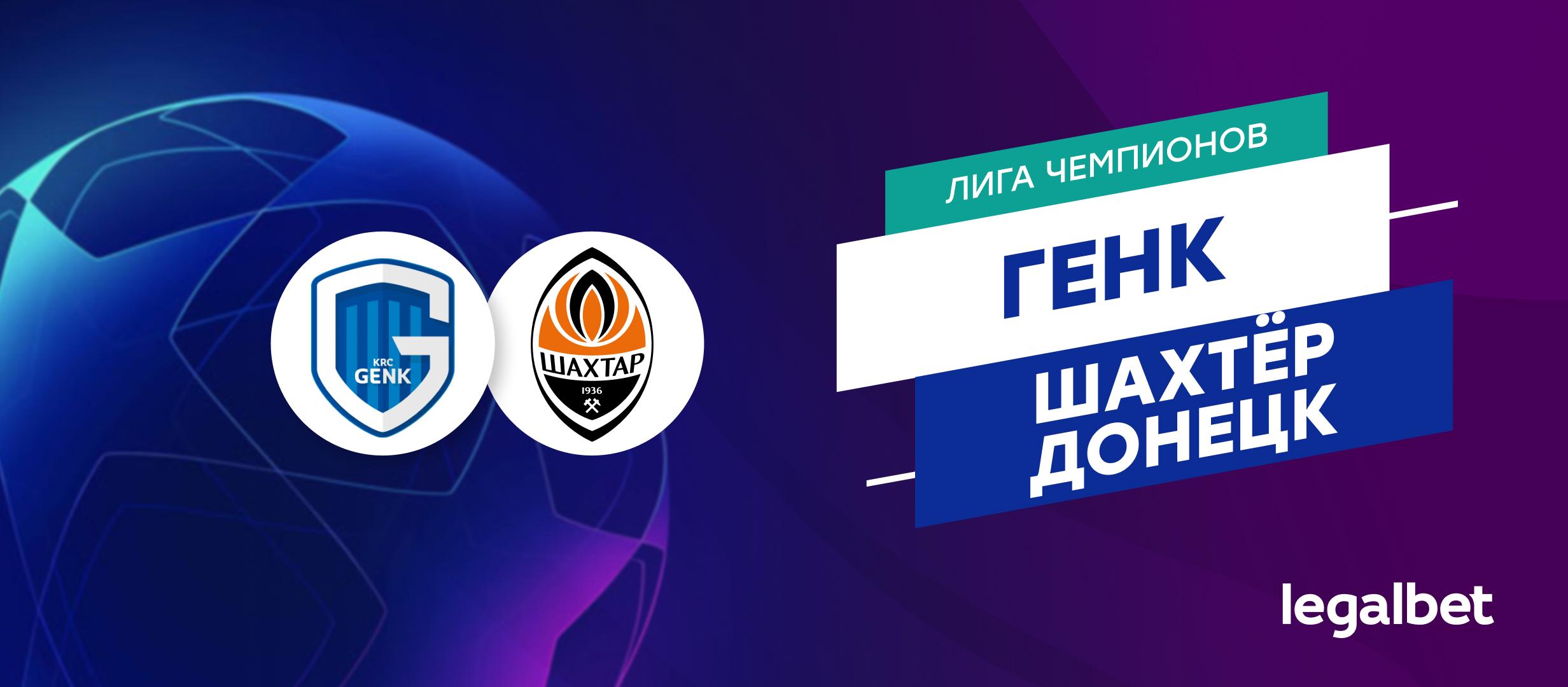 «Генк» — «Шахтёр» Донецк: ставки и коэффициенты на матч