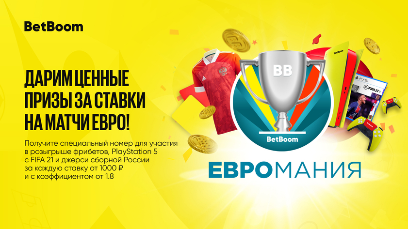 «Евромания» – новая акция для клиентов клубов BetBoom