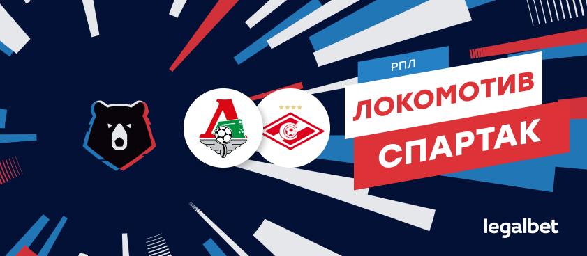 «Локомотив» — «Спартак»: ставки и коэффициенты на матч