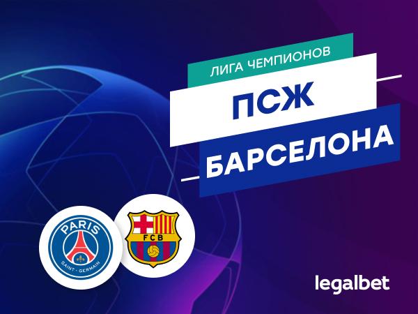 Максим Погодин: ПСЖ — «Барселона»: каталонские чудеса закончились.