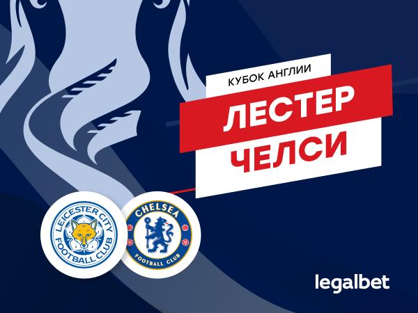 Максим Погодин: «Лестер» — «Челси»: игровой стиль команд располагает к ставке на «ТМ».