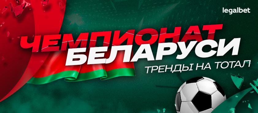 Главные трендмейкеры Беларуси: на что ставить в играх «Витебска» и «Немана»?