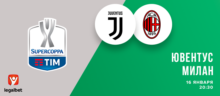 О Суперкубке Италии «Ювентус» – «Милан»: так ли очевиден фаворит?