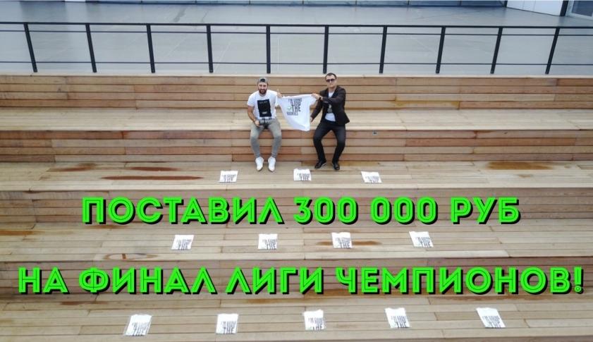 Поставил 300000 руб. Ювентус - Реал М. ФИНАЛ. Лига Чемпионов 2017