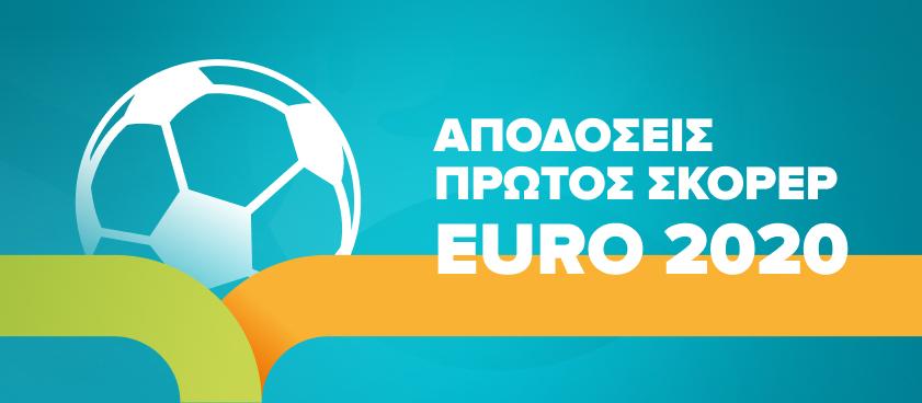 Στοίχημα, αποδόσεις και προγνωστικά για τον πρώτο σκόρερ του Euro 2020
