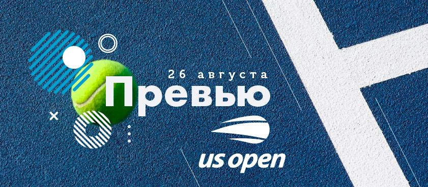 US Open 2019: Джокович – фаворит, Медведев – главный андердог