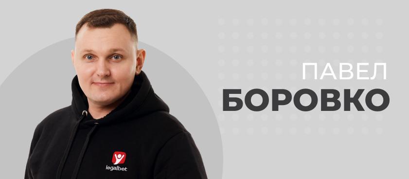 Павел Боровко стал экспертом Legalbet