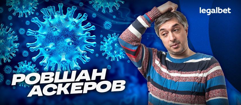 Время знатоков: Ровшан Аскеров в поиске ставок!