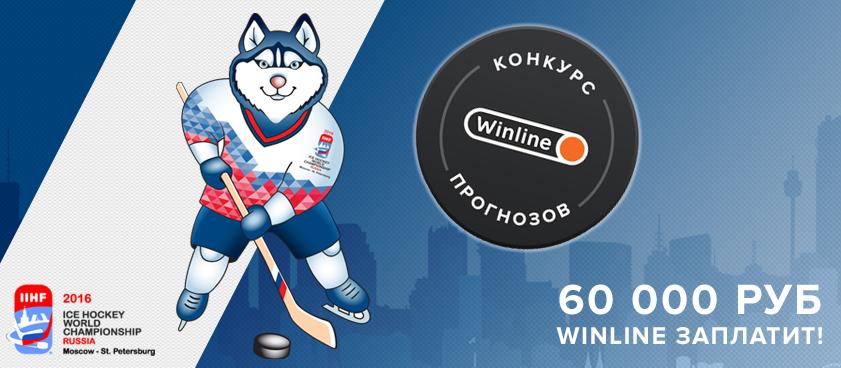 Конкурс прогнозов на чемпионат мира по хоккею от БК Winline