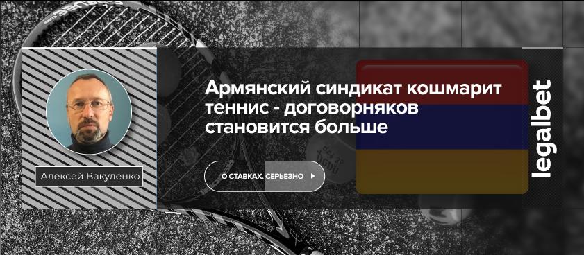 Армянский  синдикат кошмарит теннис - договорняков становится всё  больше