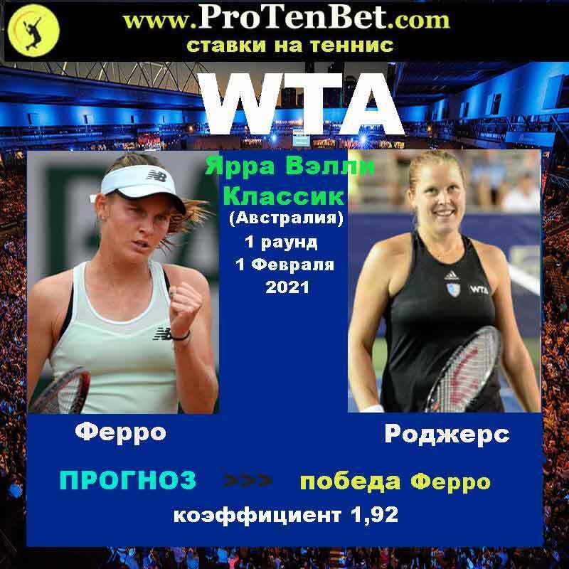 WTA.  Ферро - Роджерс
