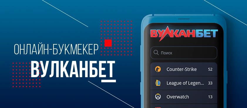 Легальный прием онлайн-ставок в России начал букмекер «Вулканбет»