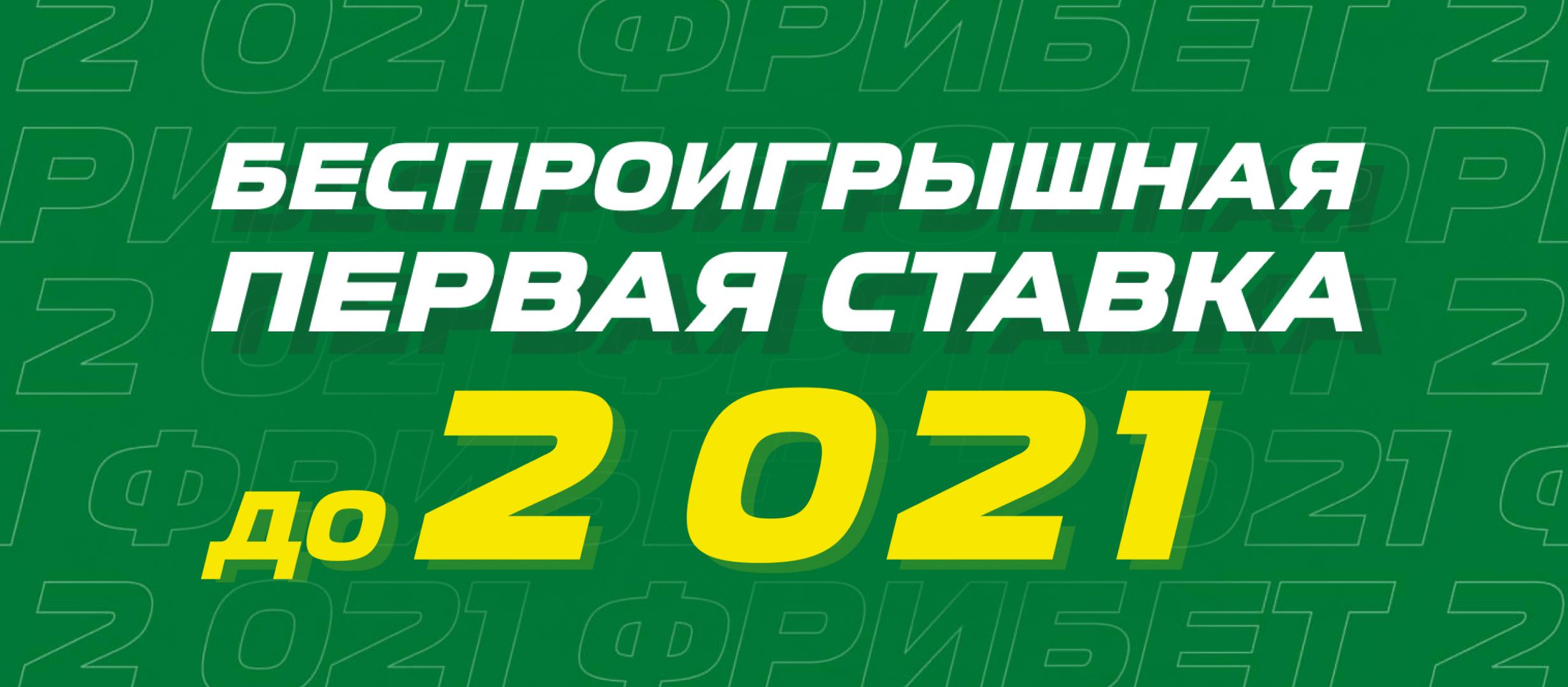 Start21 лига ставок регистрация лига ставок россия bunkering ru