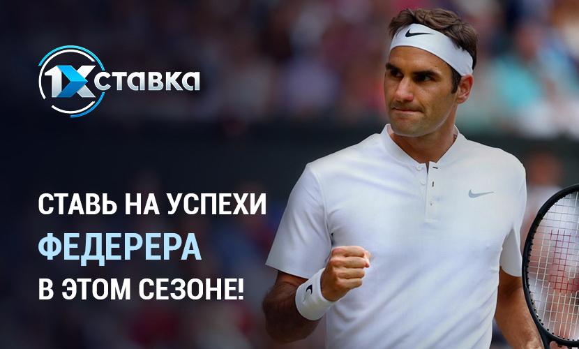 Ставь на успехи Федерера в этом сезоне!
