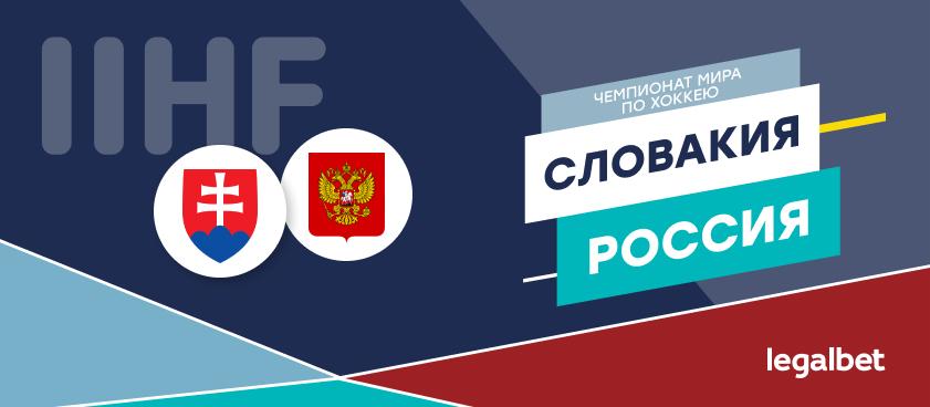 Словакия — Россия: ставки и коэффициенты на матч