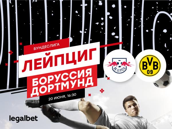 Максим Погодин: «Лейпциг» - «Боруссия» Дортмунд: вторые после «Баварии».