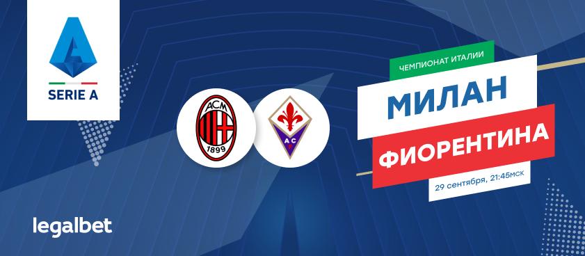 «Милан» – «Фиорентина»: чего ждать от матча проблемных грандов?