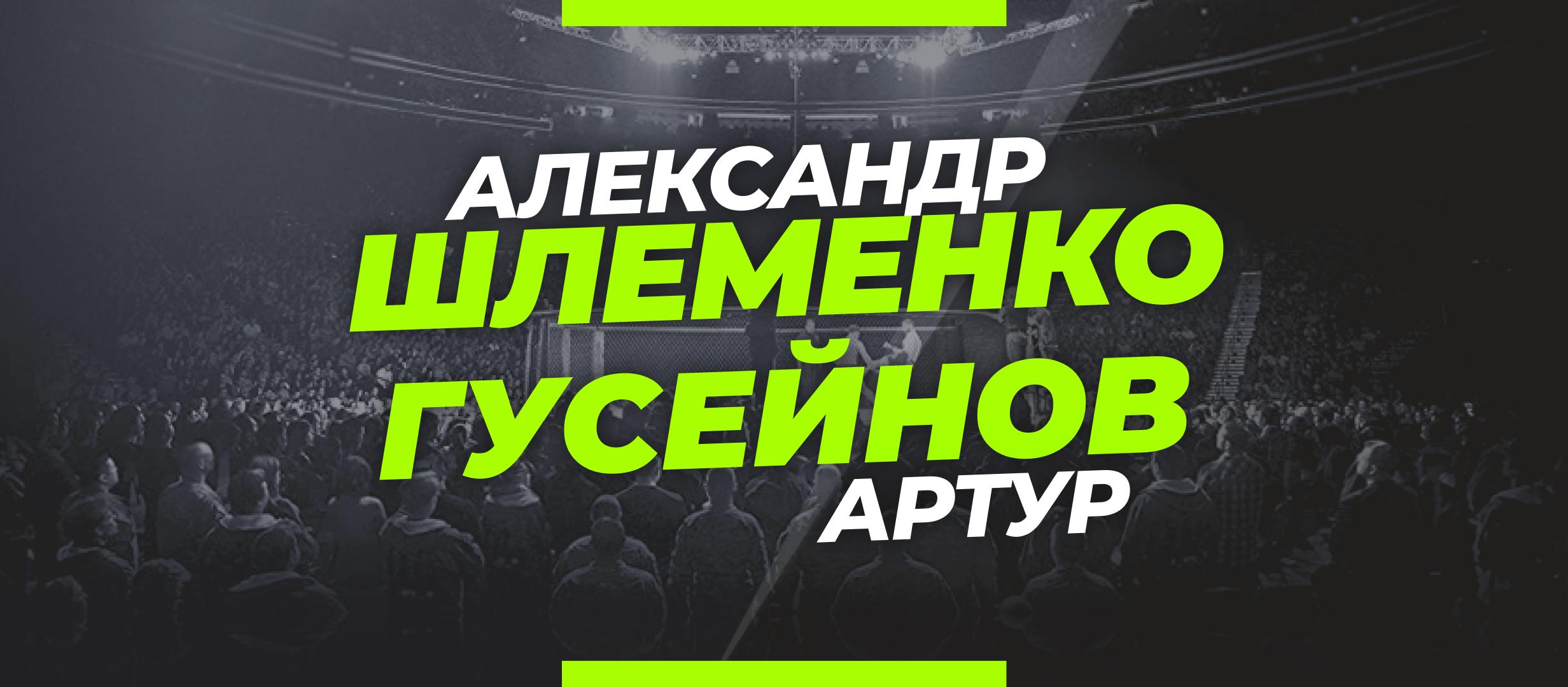 Шлеменко — Гусейнов: ставки и коэффициенты на бой