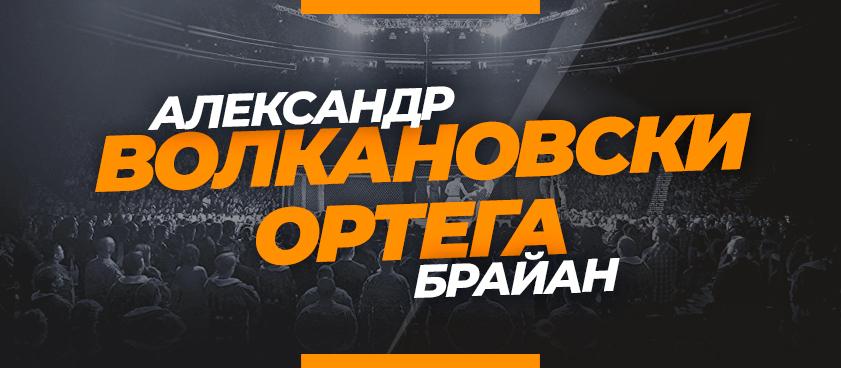 Волкановски — Ортега: ставки и коэффициенты на бой