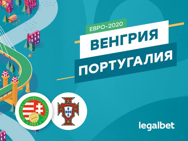 Legalbet.ru: Венгрия — Португалия: матч-открытие в «группе смерти».