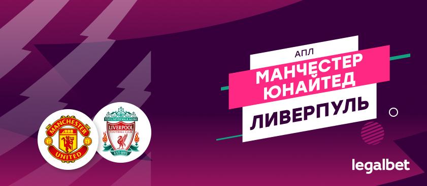 «Манчестер Юнайтед» — «Ливерпуль»: ставки и коэффициенты на матч