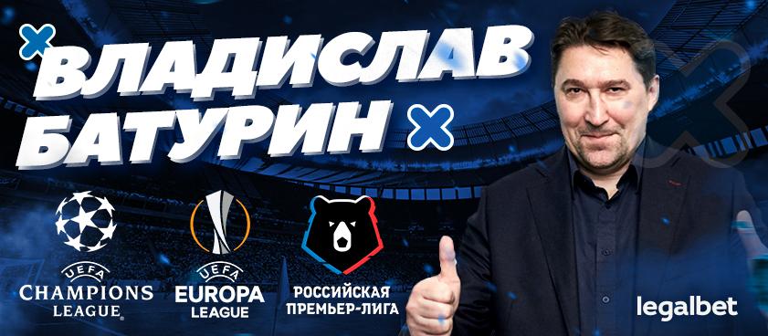 Владислав Батурин: верю, что топовый футбол вернется летом