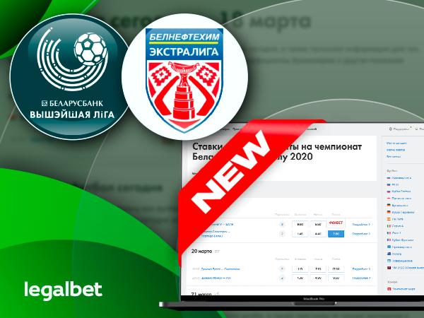 Legalbet.ru: Все для ставок на чемпионаты Беларуси по футболу и хоккею на Legalbet.