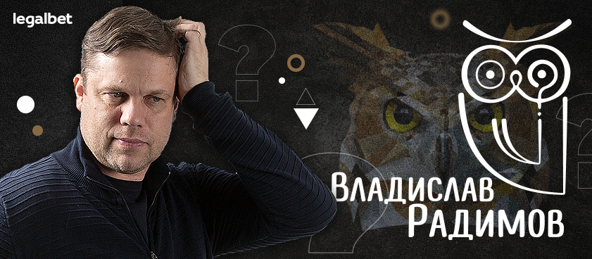 Прогноз на «Что? Где? Когда?»: Радимов ждет развязки в концовке игры