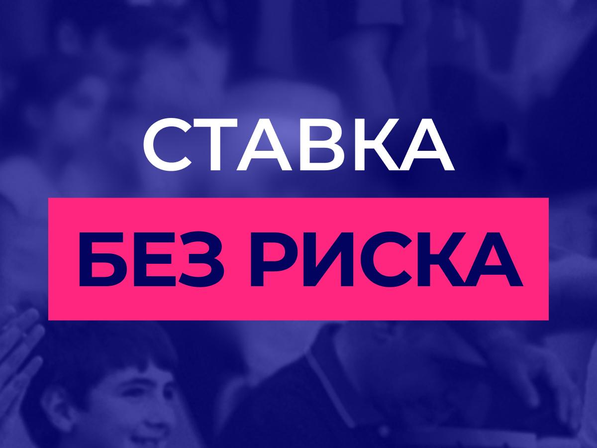 Кешбэк от Favbet 1200 руб..