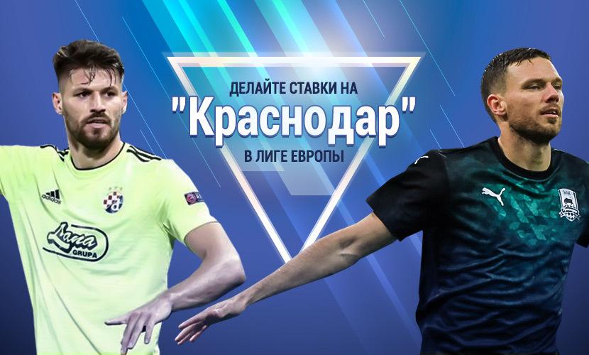 """На что ставить в матче """"Краснодара"""" в Загребе"""