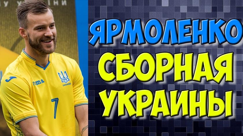 Ярмоленко, Зинченко и Коноплянка вызваны в сборную Украины. Футбольные новости