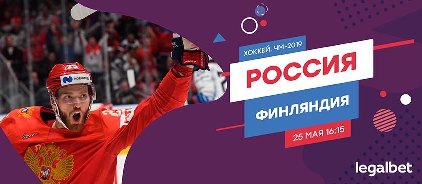 Россия – Финляндия: ставки на европейскую классику в полуфинале ЧМ-2019 по хоккею