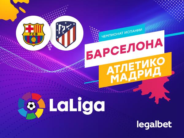 Максим Погодин: «Барселона» - «Атлетико» Мадрид: матч, в котором решится судьба чемпионства.