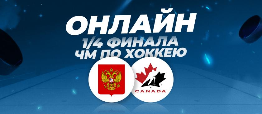 Россия — Канада: онлайн четвертьфинала ЧМ по хоккею!