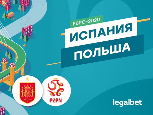 Максим Погодин: Испания — Польша: команда Левандовского загнана в угол.