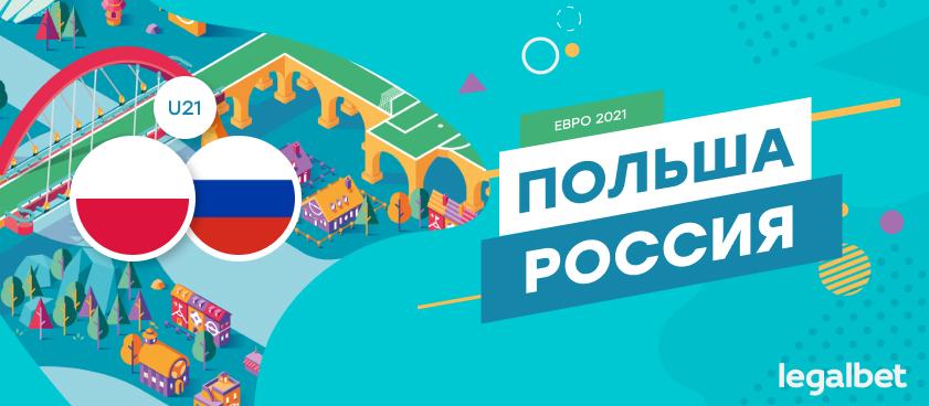Польша U-21 – Россия U-21: ставки и коэффициенты на матч