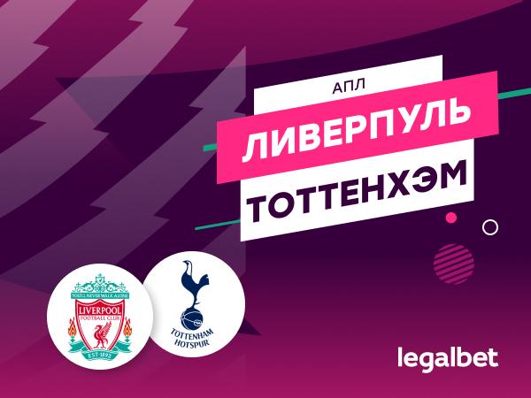 Максим Погодин: «Ливерпуль» – «Тоттенхэм»: особенный соперник для Особенного.