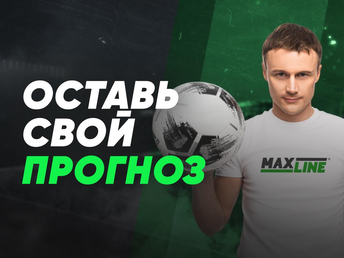 Розыгрыш от Maxline 1000 руб..