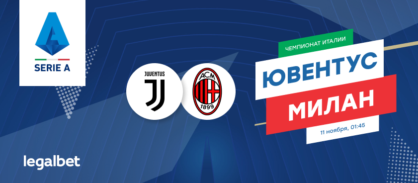 «Ювентус» – «Милан»: ставки на матч чемпиона и кризисного гранда