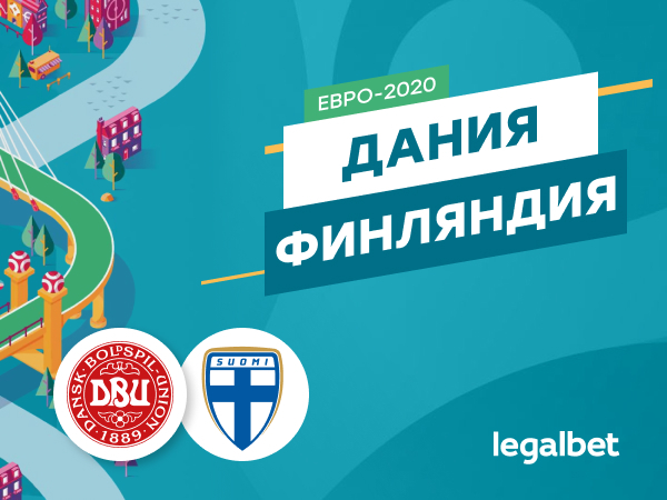 Legalbet.ru: Дания — Финляндия: старт борьбы в группе B.