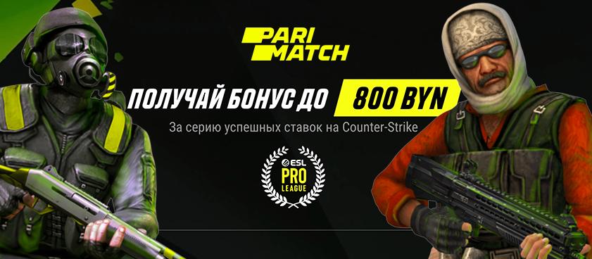 Parimatch разыгрывает до 800 рублей за серии ставок на CS:GO