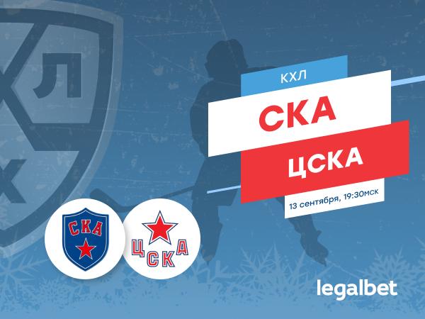Legalbet.ru: СКА – ЦСКА: на что ставить в «армейском дерби» КХЛ?.