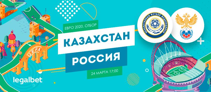 Казахстан – Россия: ставки на матч против соседей, в котором нельзя проигрывать