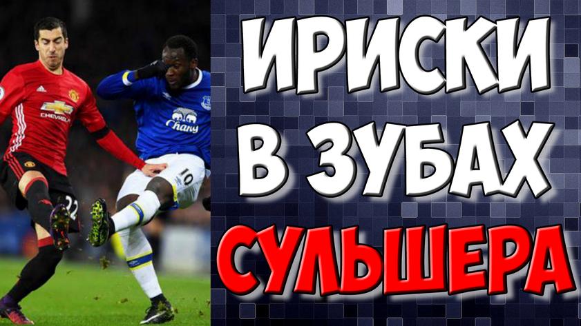Эвертон - Манчестер Юнайтед прогноз на матч. Футбол обзор матча