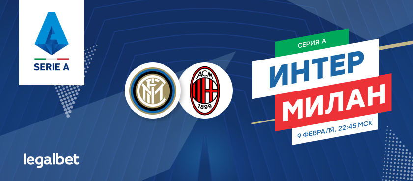 «Интер» - «Милан»: гол Златана и другие ставки на миланское дерби