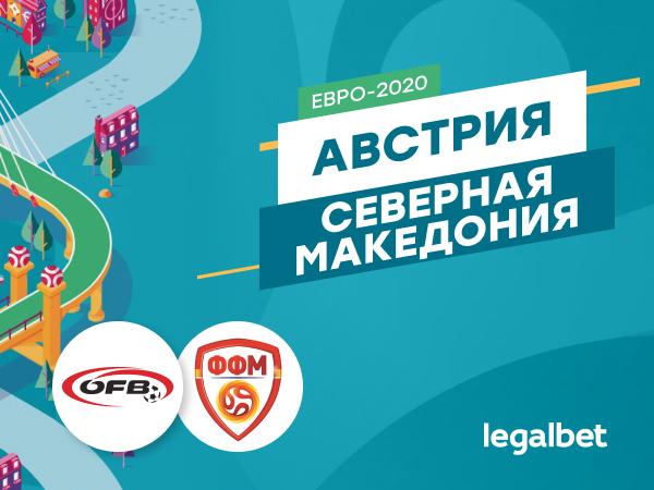 Legalbet.ru: Австрия — Северная Македония: в игру вступает группа C.