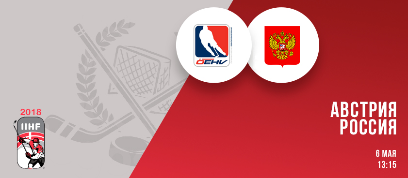 Австрия - Россия, прогноз на матч ЧМ-2018 по хоккею. Австрия — наш клиент