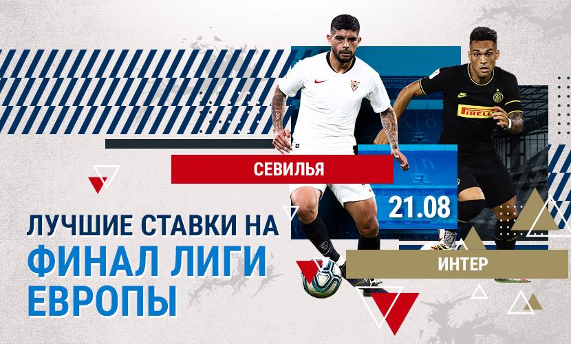 Лучшие ставки на финал Лиги Европы