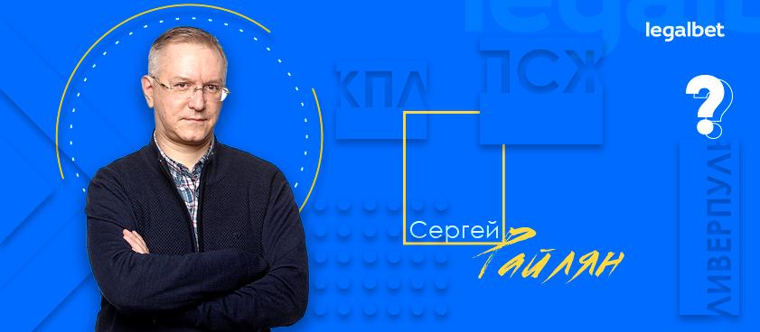 Сергей Райлян: ПСЖ жду в финале Лиги Чемпионов, а Ливерпуль возьмет титул в Англии